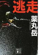 逃走 (講談社文庫)(講談社文庫)