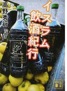 イスラム飲酒紀行 (講談社文庫)(講談社文庫)