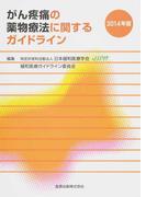 がん疼痛の薬物療法に関するガイドライン 2014年版