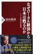 なぜローカル経済から日本は甦るのか GとLの経済成長戦略 (PHP新書)(PHP新書)