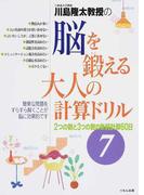 川島隆太教授の脳を鍛える大人の計算ドリル 7 2つの数と3つの数の単純計算60日