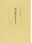 狂言絵 彩色やまと絵 (国文学研究資料館影印叢書)