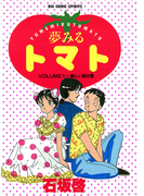 夢みるトマト 1(ビッグコミックス)
