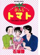 夢みるトマト 4(ビッグコミックス)