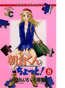 朝倉くん ちょっと! 8(ジュディーコミックス)