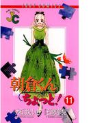 朝倉くん ちょっと! 11(ジュディーコミックス)