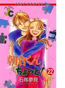 朝倉くん ちょっと! 22(ジュディーコミックス)