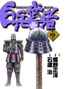 白兵武者 4(ヤングサンデーコミックス)