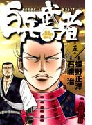 白兵武者 5(ヤングサンデーコミックス)