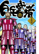 白兵武者 12(ヤングサンデーコミックス)