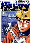 極(キョク)リーマン 1(ヤングサンデーコミックス)