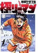 極(キョク)リーマン 2(ヤングサンデーコミックス)