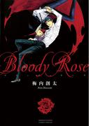 Bloody Rose(ゲッサン少年サンデーコミックス)