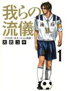 我らの流儀 -フットボールネーション前夜- 1(ビッグコミックス)