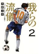 我らの流儀 -フットボールネーション前夜- 2(ビッグコミックス)