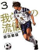 我らの流儀 -フットボールネーション前夜- 3(ビッグコミックス)