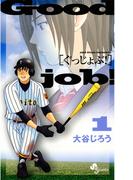 ぐっじょぶ 1(少年サンデーコミックス)