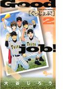 ぐっじょぶ 2(少年サンデーコミックス)