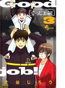 ぐっじょぶ 3(少年サンデーコミックス)