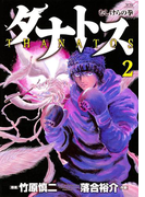 タナトス~むしけらの拳~ 2(ヤングサンデーコミックス)