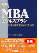[新版]グロービスMBAビジネスプラン(グロービスMBAシリーズ)