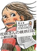 花咲さんの就活日記 1(IKKI コミックス)