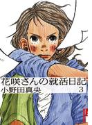 花咲さんの就活日記 3(IKKI コミックス)