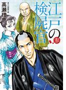 江戸の検屍官 3(ビッグコミックススペシャル)