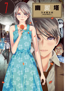 幽麗塔 7(ビッグコミックス)