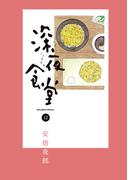 深夜食堂 12(ビッグコミックススペシャル)
