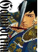 Golondrina-ゴロンドリーナ 4(IKKI コミックス)