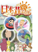 【フルカラー】「日本の昔ばなし」無料立ち読み版(eEHON コミックス)