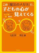 【期間限定価格】この「魔法のメガネ」で、子どもの心が見えてくる