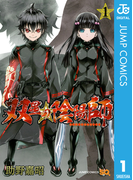 双星の陰陽師 1(ジャンプコミックスDIGITAL)