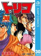 トリコ モノクロ版 30(ジャンプコミックスDIGITAL)