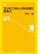 コンビニのレジから見た日本人(リフロー版)