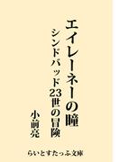 エイレーネーの瞳 シンドバッド23世の冒険(らいとすたっふ文庫)