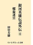 銀河英雄伝説外伝4 螺旋迷宮(らいとすたっふ文庫)