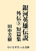 銀河英雄伝説外伝5 短篇集(らいとすたっふ文庫)