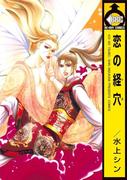 恋の経穴(ビーボーイコミックス)