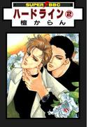 ハードライン(2)(スーパービーボーイコミックス)