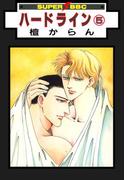 ハードライン(5)(スーパービーボーイコミックス)