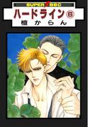 ハードライン(6)(スーパービーボーイコミックス)