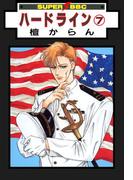 ハードライン(7)(スーパービーボーイコミックス)