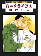 ハードライン(8)(スーパービーボーイコミックス)