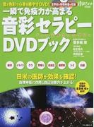 一瞬で免疫力が高まる「音彩セラピー」DVDブック (マキノ出版ムック)(マキノ出版ムック)
