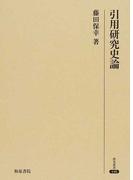 引用研究史論 文法論としての日本語引用表現研究の展開をめぐって (研究叢書)