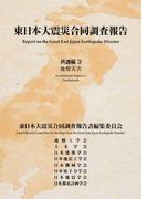 東日本大震災合同調査報告 共通編3 地盤災害