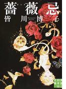 薔薇忌 (実業之日本社文庫)(実業之日本社文庫)