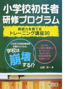 小学校初任者研修プログラム 教師力を育てるトレーニング講座30
